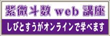 bnr_shibitosubiz.jpg