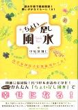 ちょい足し風水表紙 (114x160).jpg
